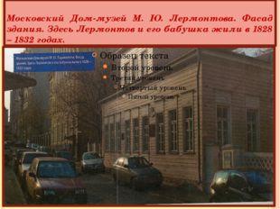Московский Дом-музей М. Ю. Лермонтова. Фасад здания. Здесь Лермонтов и его ба