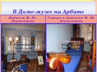 В Доме-музее на Арбате Кабинет М. Ю. Лермонтова Гитара и диванчик М. Ю. Лермо