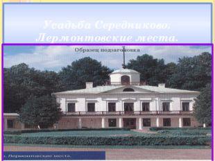 Усадьба Середниково. Лермонтовские места.