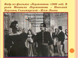 Кадр из фильма «Лермонтов» (1986 год). В роли Михаила Лермонтова – Николай Бу