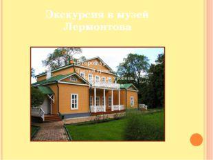 Экскурсия в музей Лермонтова