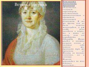 Елизавета Алексеевна Арсеньева отличалась сильным характером, властностью, п
