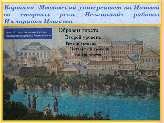 Картина «Московский университет на Моховой со стороны реки Неглинной» работы...