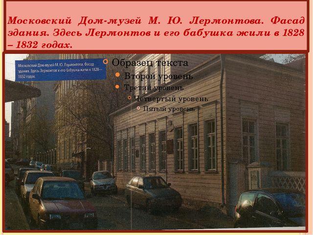 Московский Дом-музей М. Ю. Лермонтова. Фасад здания. Здесь Лермонтов и его ба...