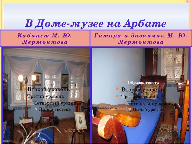 В Доме-музее на Арбате Кабинет М. Ю. Лермонтова Гитара и диванчик М. Ю. Лермо...