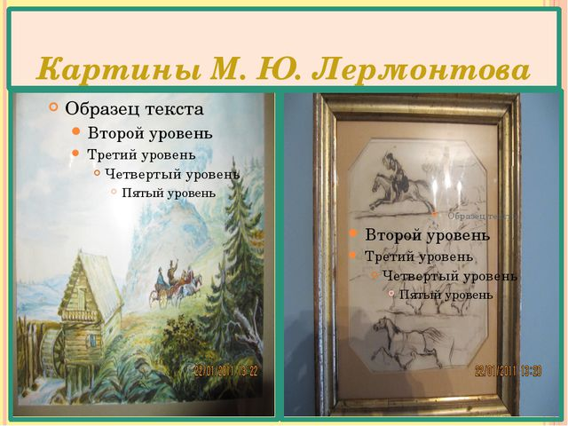 Картины М. Ю. Лермонтова