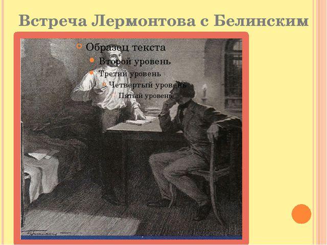 Встреча Лермонтова с Белинским