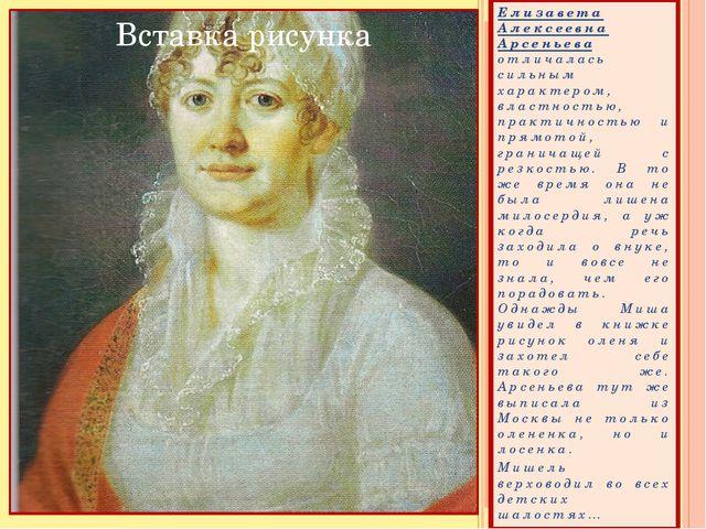 Елизавета Алексеевна Арсеньева отличалась сильным характером, властностью, п...