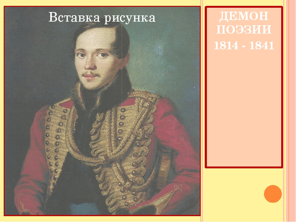 ДЕМОН ПОЭЗИИ 1814 - 1841