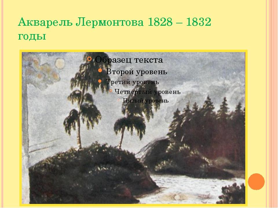 Акварель Лермонтова 1828 – 1832 годы