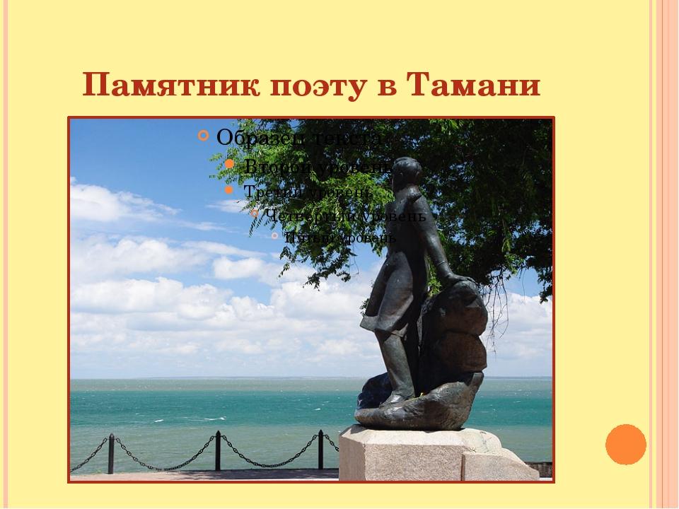 Памятник поэту в Тамани