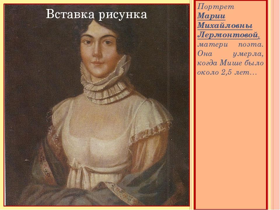 Портрет Марии Михайловны Лермонтовой, матери поэта. Она умерла, когда Мише б...