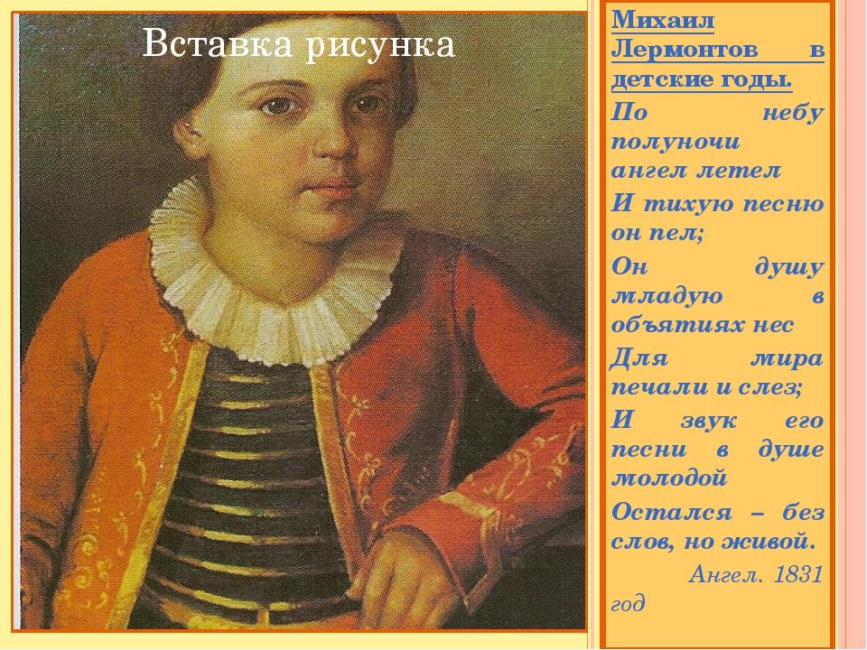 Михаил Лермонтов в детские годы. По небу полуночи ангел летел И тихую песню...