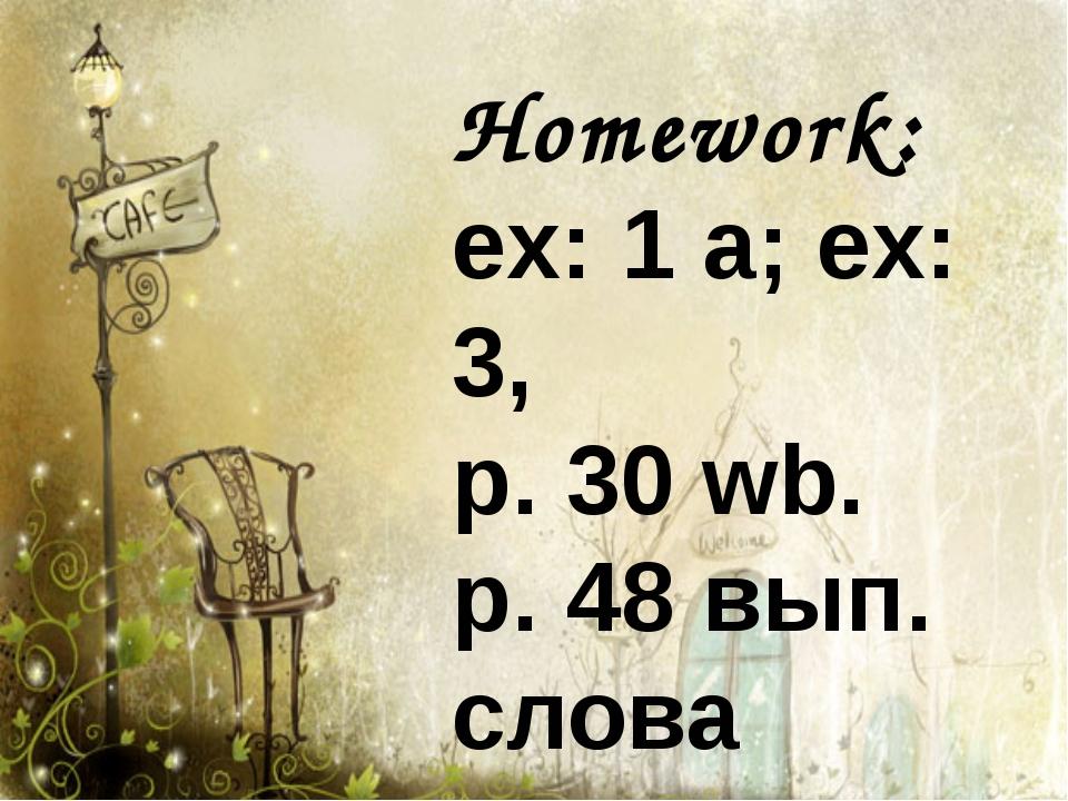 Homework: ex: 1 a; ex: 3, p. 30 wb. p. 48 вып. слова