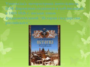 Увенчалась литературная деятельность Н.М. Карамзина созданием и публикацией в