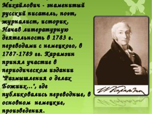 Карамзин Николай Михайлович - знаменитый русский писатель, поэт, журналист, и