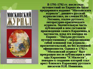В 1791-1792 гг. после года путешествий по Европе им было предпринято издание