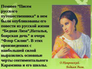 """Помимо """"Писем русского путешественника"""" в нем были опубликованы его повести и"""