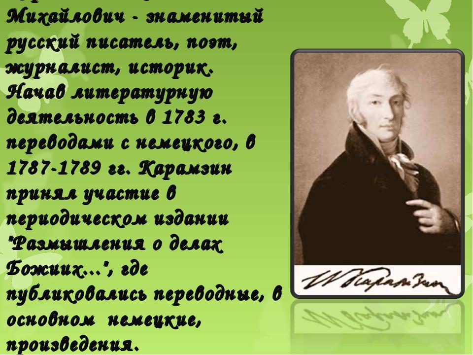Карамзин Николай Михайлович - знаменитый русский писатель, поэт, журналист, и...