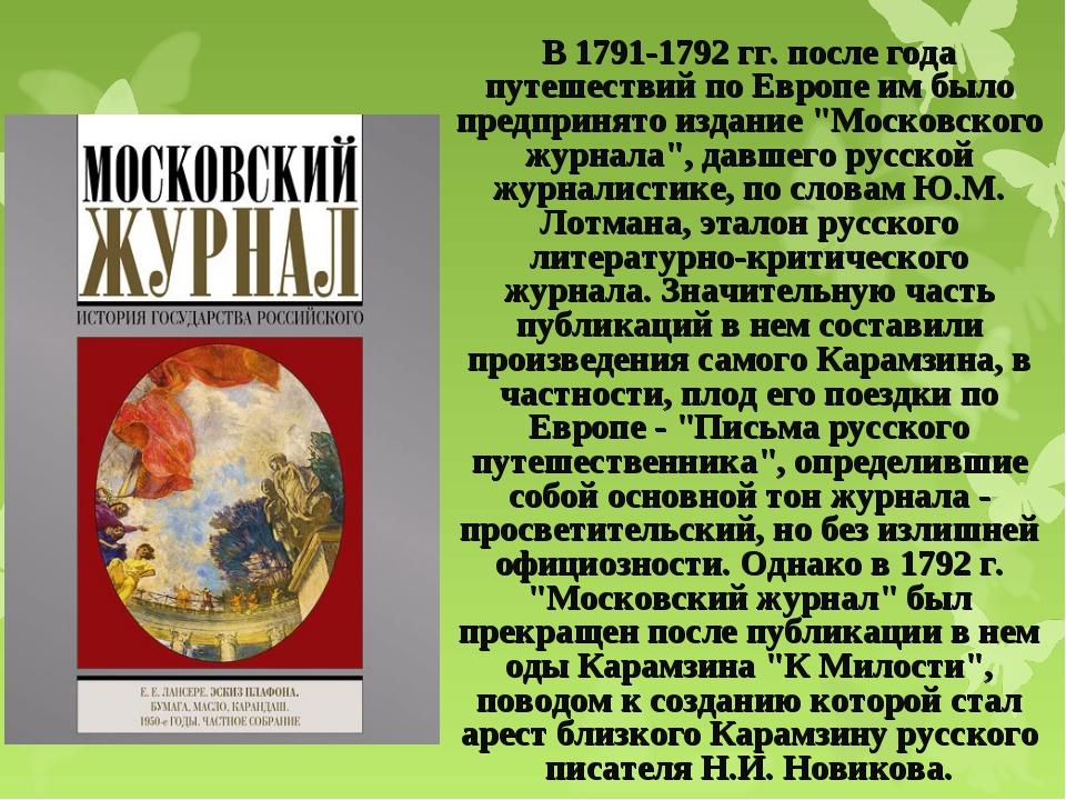 В 1791-1792 гг. после года путешествий по Европе им было предпринято издание...