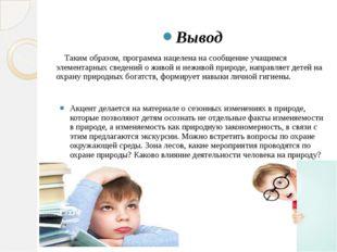 Вывод Таким образом, программа нацелена на сообщение учащимся элементарных с