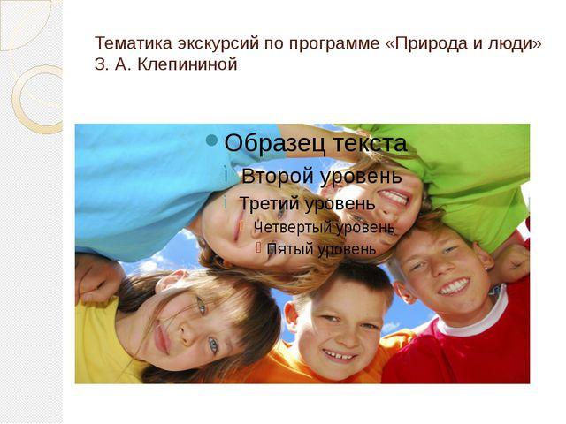 Тематика экскурсий по программе «Природа и люди» З. А. Клепининой