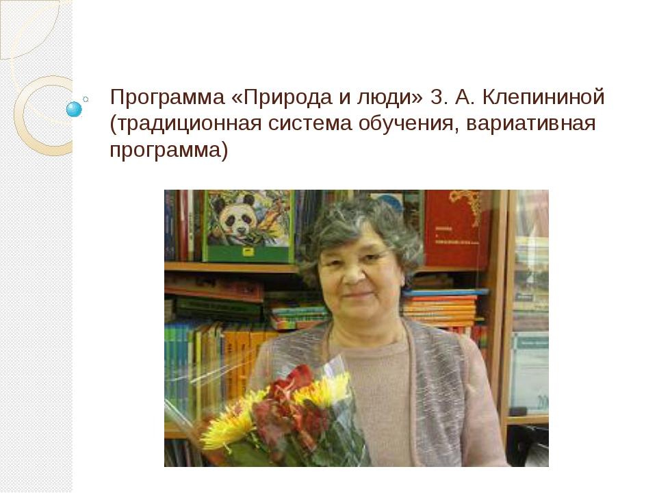 Программа «Природа и люди» З. А. Клепининой (традиционная система обучения, в...