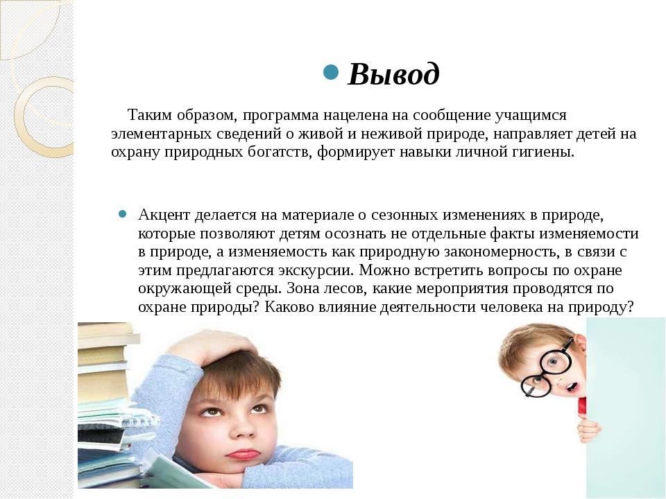Вывод Таким образом, программа нацелена на сообщение учащимся элементарных с...