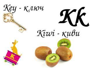 Kk Key - ключ Kiwi - киви
