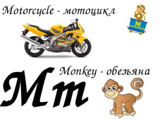 Mm Motorcycle - мотоцикл Monkey - обезьяна