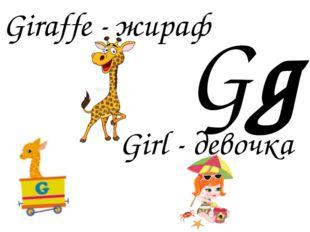 Gg Giraffe - жираф Girl - девочка