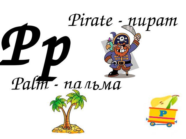 Pp Pirate - пират Palm - пальма