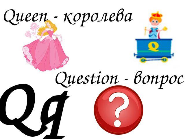 Qq Queen - королева Question - вопрос