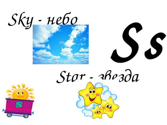 Ss Sky - небо Star - звезда