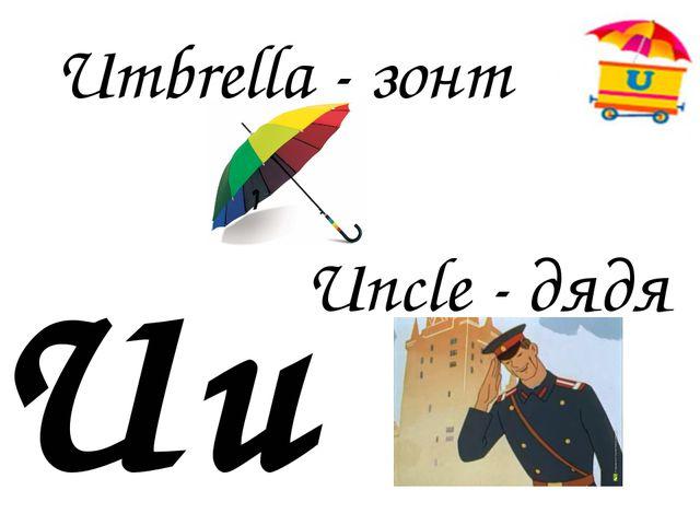 Uu Umbrella - зонт Uncle - дядя