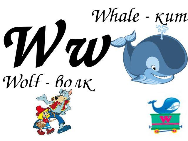 Ww Wolf - волк Whale - кит