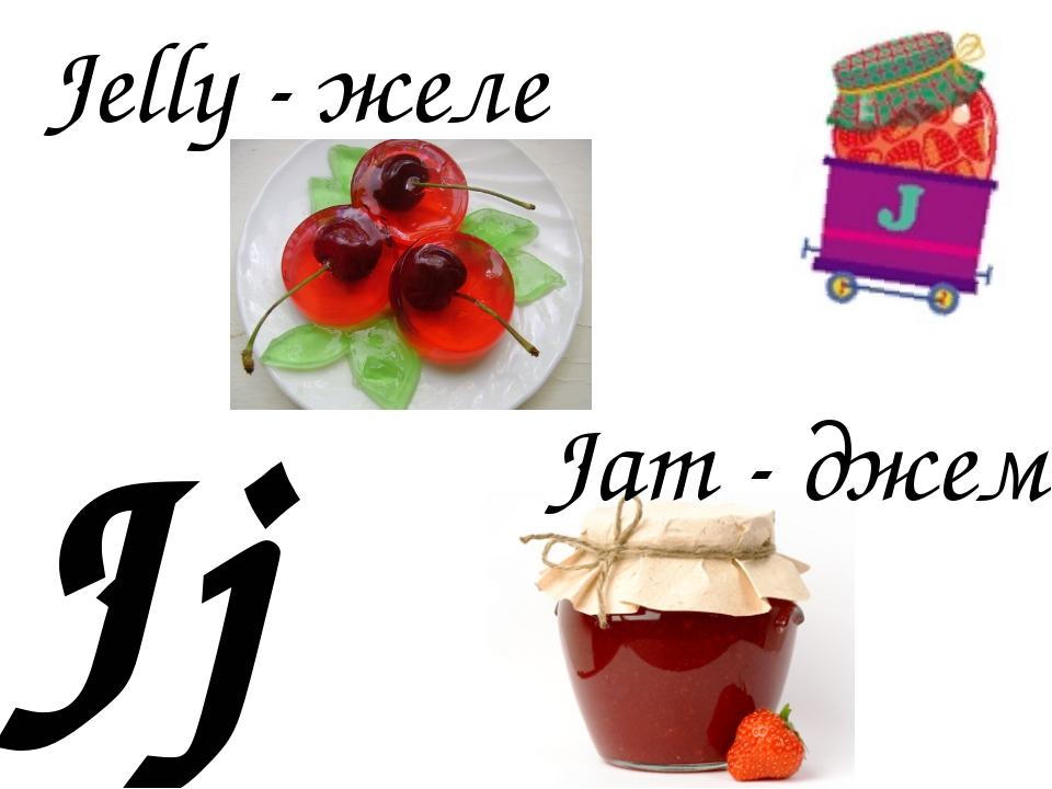 Jj Jam - джем Jelly - желе