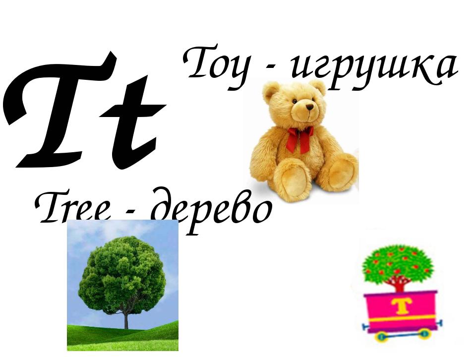 Tt Toy - игрушка Tree - дерево