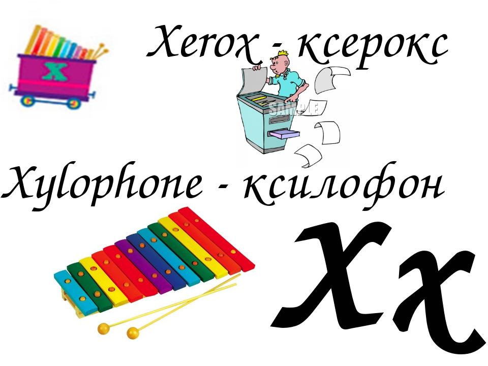 Xx Xylophone - ксилофон Xerox - ксерокс