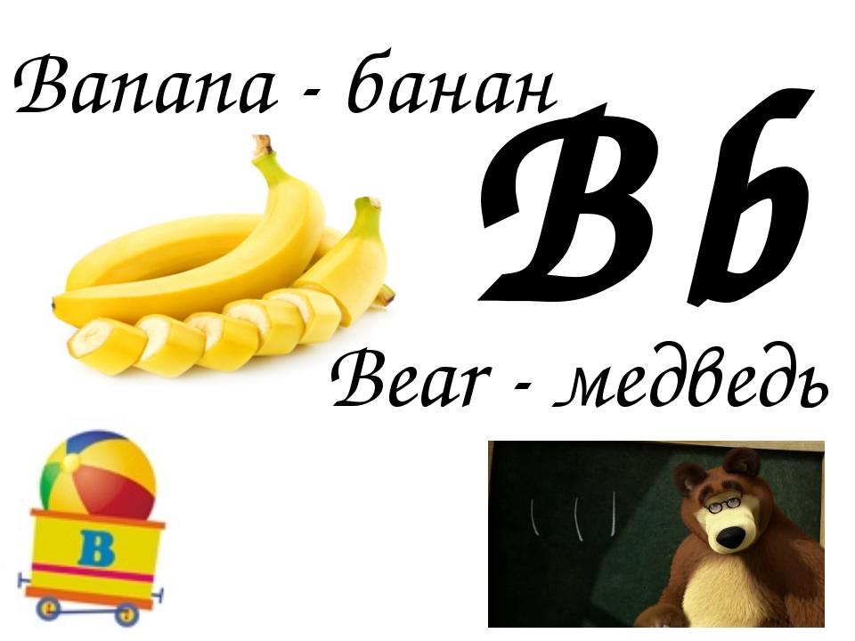 Bb Banana - банан Bear - медведь