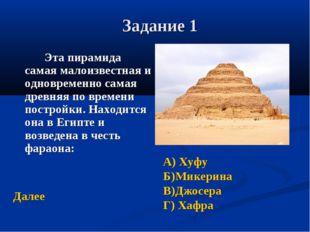 Задание 1 Эта пирамида самая малоизвестная и одновременно самая древняя по