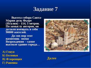 Задание 7 Высота собора Санта- Мария дель Фьоре (Италия) - 114, 5 метров. П