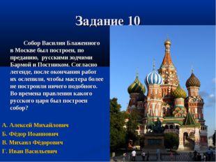 Задание 10 Собор Василия Блаженного в Москве был построен, по преданию, рус