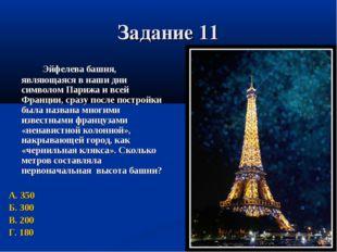 Задание 11 Эйфелева башня, являющаяся в наши дни символом Парижа и всей Фра