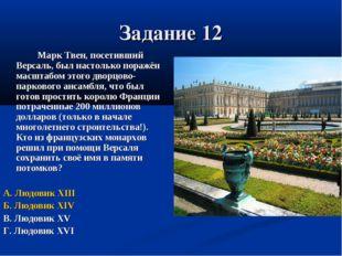 Задание 12 Марк Твен, посетивший Версаль, был настолько поражён масштабом э