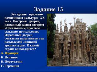 Задание 13 Это здание признано памятником культуры XX века. Построен дворец
