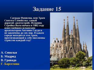 Задание 15 Саграда Фамилиа, или Храм Святого Семейства- самый дорогой «долг