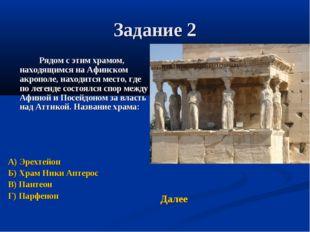 Задание 2 Рядом с этим храмом, находящимся на Афинском акрополе, находится