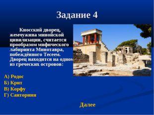 Задание 4 Кносский дворец, жемчужина минойской цивилизации, считается прооб