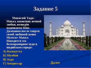 Задание 5 Мавзолей Тадж- Махал, памятник вечной любви, возведён падишахом Ш
